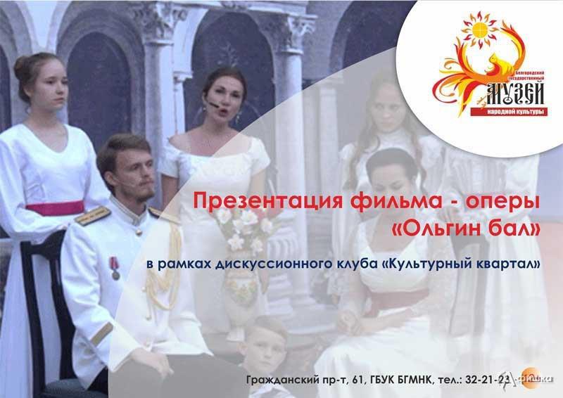 Творческая встреча савторами оперы «Ольгин бал»: Не пропусти в Белгороде