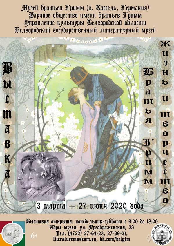 Выставка «Братья Гримм. Жизнь итворчество»: Афиша выставок вБелгороде