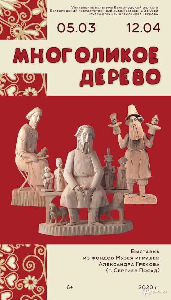 Выставка деревянной игрушки «Многоликое дерево»: Афиша выставок в Белгороде