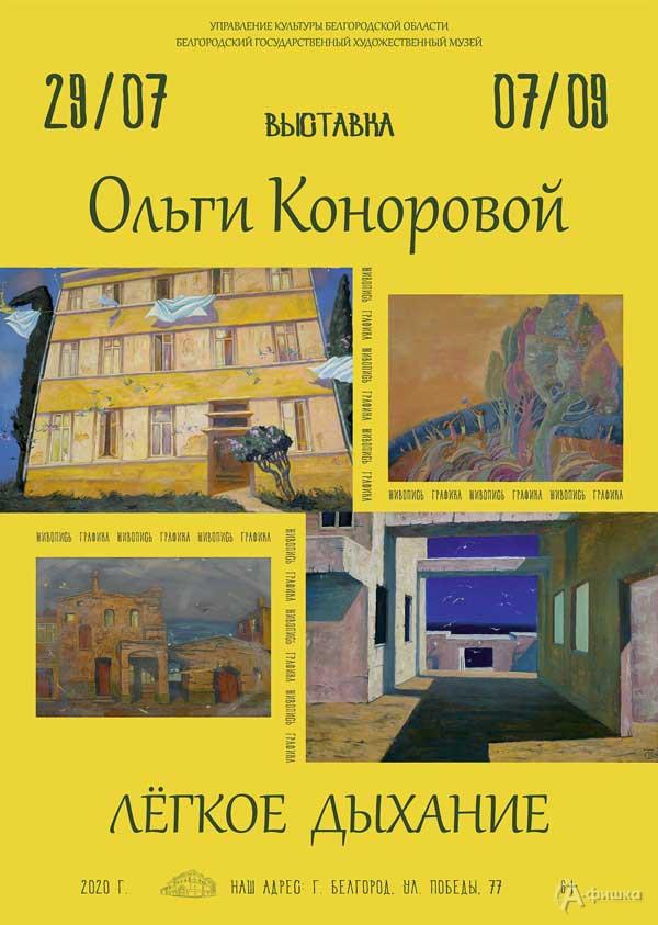 Выставка Ольги Коноровой «Лёгкое дыхание»: Афиша выставок в Белгороде