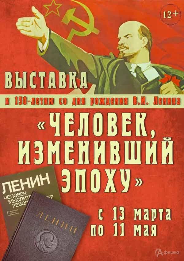 Выставка «Человек, изменивший эпоху»: Афиша выставок в Белгороде