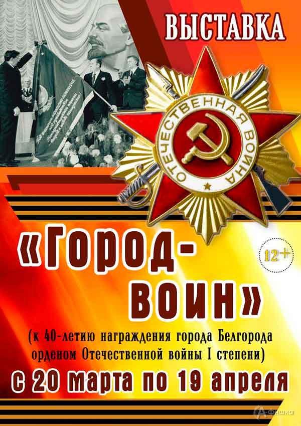 Выставка «Город-воин»: Афиша выставок в Белгороде