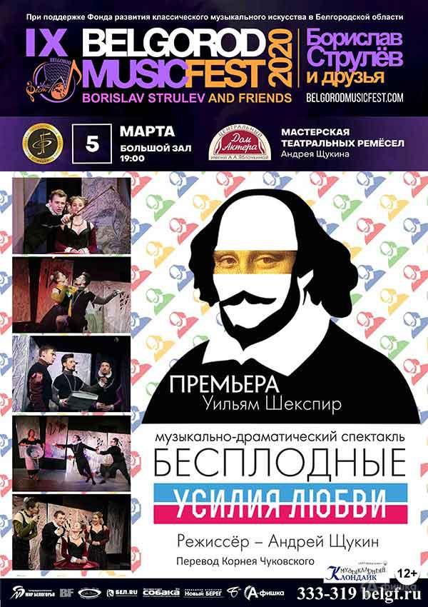 3 день BelgorodMusicFest 2020 «Борислав Струлёв и друзья»: Афиша филармонии в Белгороде