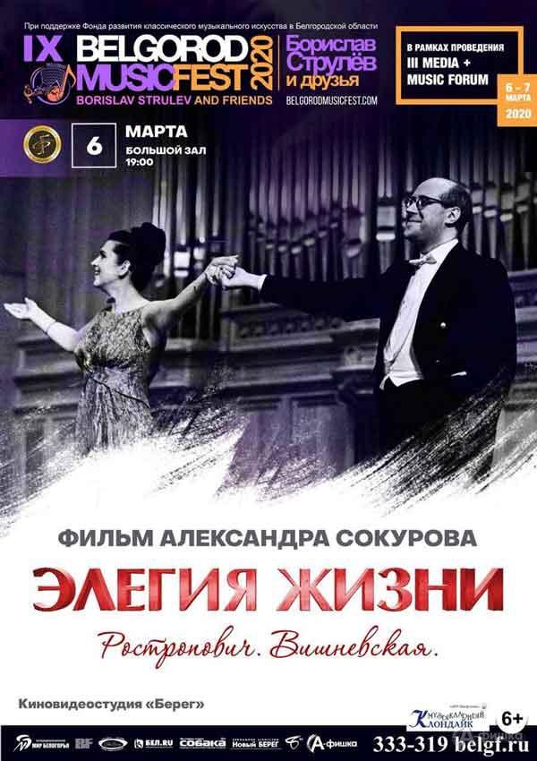 4 день BelgorodMusicFest 2020 «Борислав Струлёв и друзья»: Афиша филармонии в Белгороде