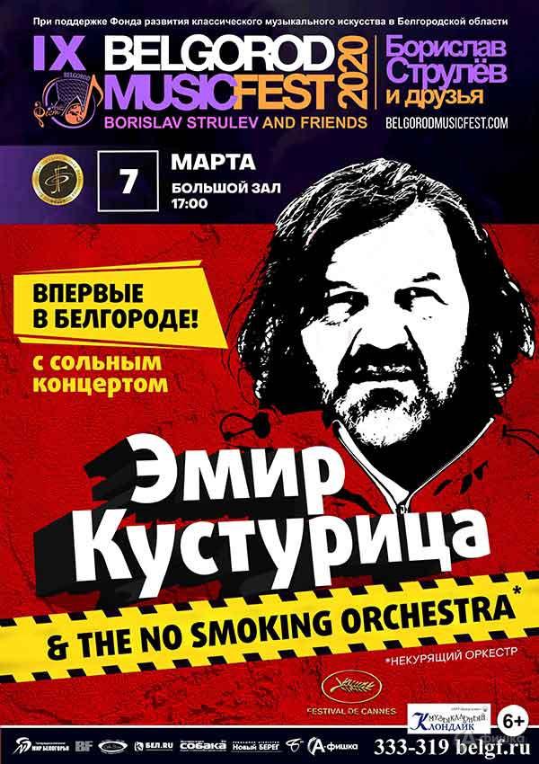 Закрытие BelgorodMusicFest 2020 «Борислав Струлёв и друзья»: Афиша филармонии в Белгороде