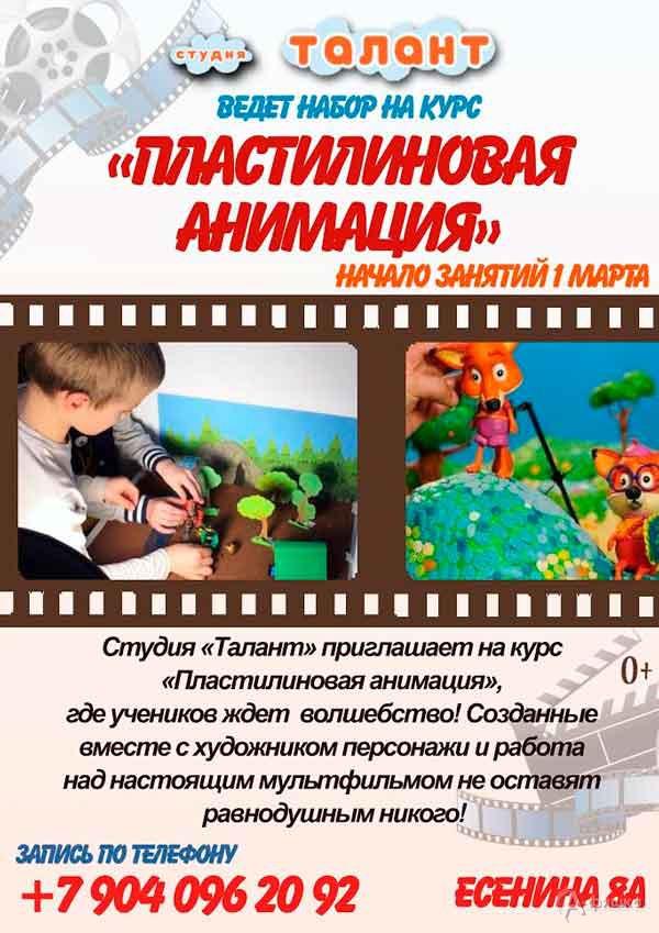 Занятия врамках курса «Пластилиновая анимация»: Детская афиша Белгорода