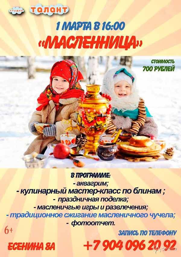 Праздник «Широкая Масленица» в студии «Талант»: Детская афиша Белгорода