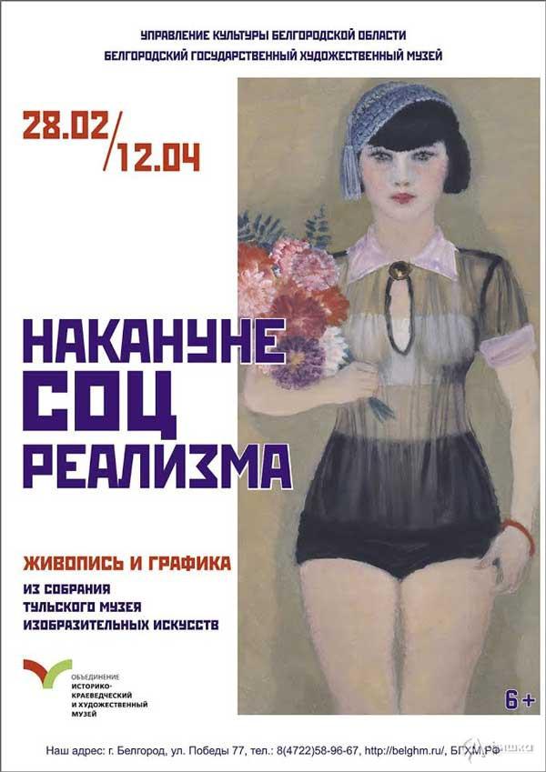 Выставка «Накануне соцреализма»: Афиша выставок в Белгороде