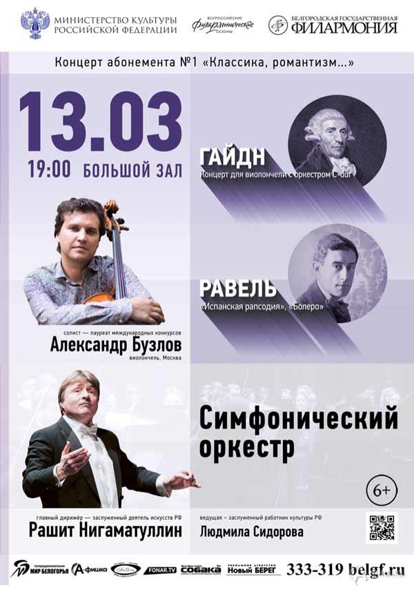 Гайдн и Равель вконцерте абонемента «Классика иромантизм»: Афиша филармонии вБелгород