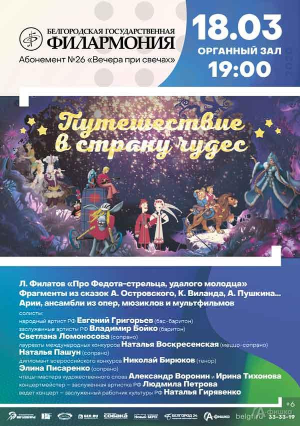 Вечер при свечах «Путешествие в страну чудес»: Афиша филармонии в Белгороде