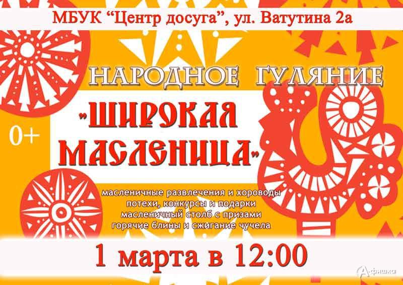 «Широкая Масленица» в сквере им. Рязанова: Не пропусти в Белгороде