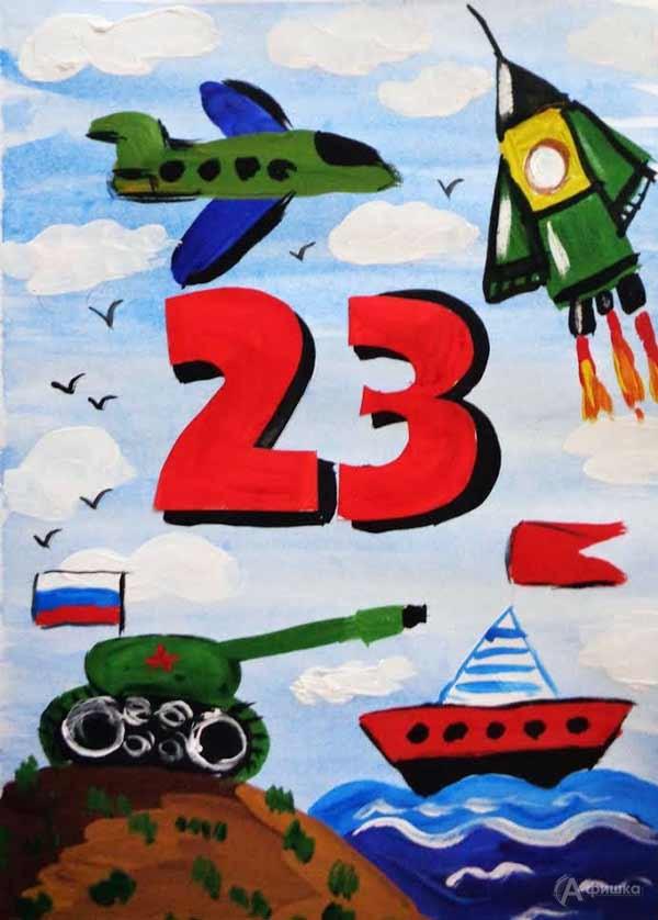 Занятие визостудии «Открытка к 23 февраля»: Детская афиша Белгорода