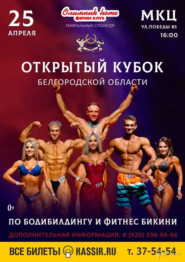 Кубок Белгородской области пободибилдингу ибодифитнесу ифитнес бикини