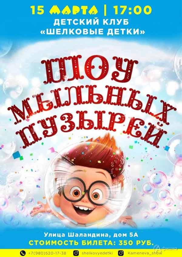 «Шоу мыльных пузырей»: Детская афиша Белгорода