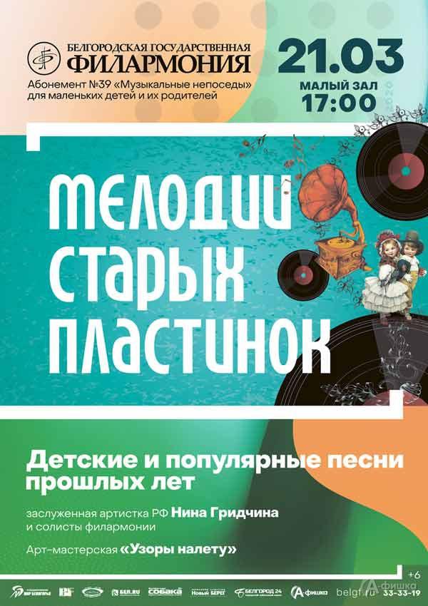 Концерт «Мелодии старых пластинок»: Афиша Белгородской филармонии