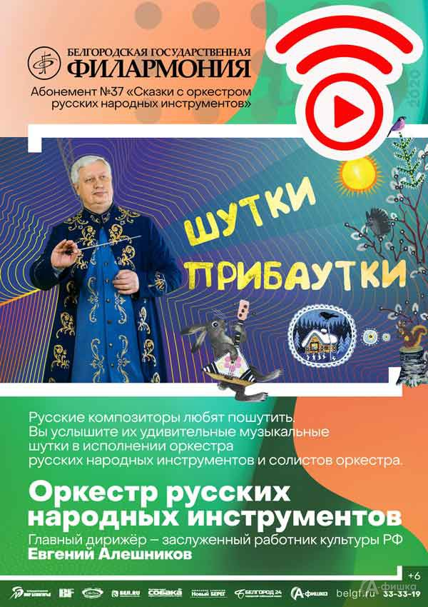 «Шутки-прибаутки» в абонементе «Сказки с ОРНИ»: Афиша филармонии в Белгороде