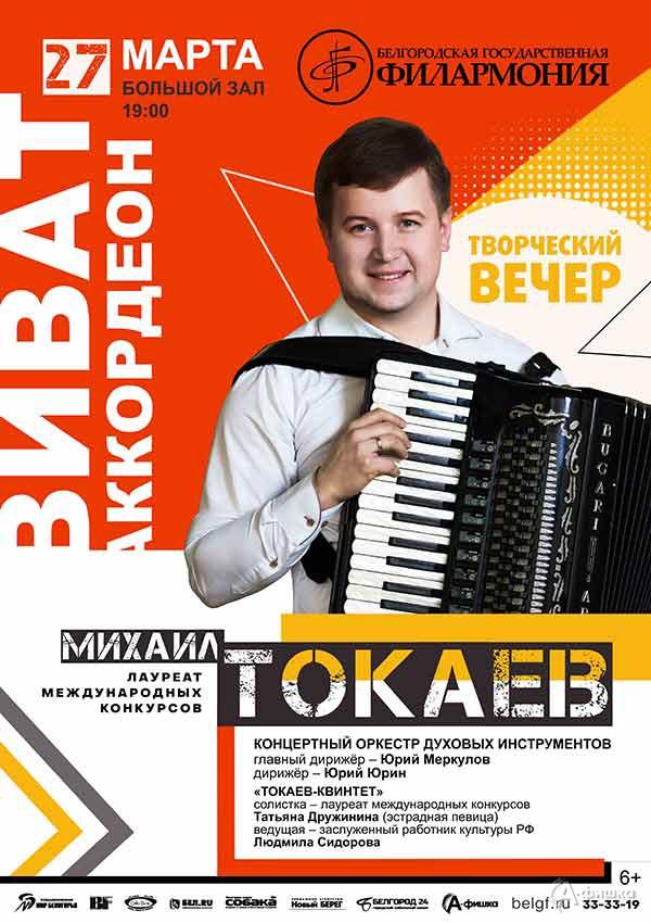 Концерт «Виват, аккордеон!»: Афиша филармонии в Белгороде