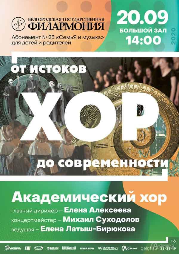 Концерт «Хор от истоков до современности»: Афиша Белгородской филармонии