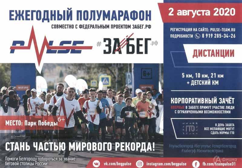Полумарафон Pulse в рамках национальной акции ЗаБег: Афиша спорта в Белгороде