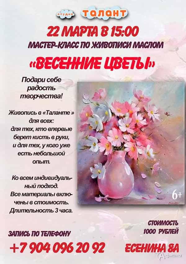Мастер-класс поживописи маслом «Весенние цветы»: Детская афиша Белгорода