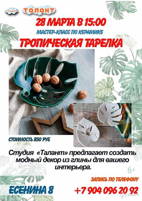 Мастер-класс покерамике «Тропическая тарелка»: Детская афиша Белгорода
