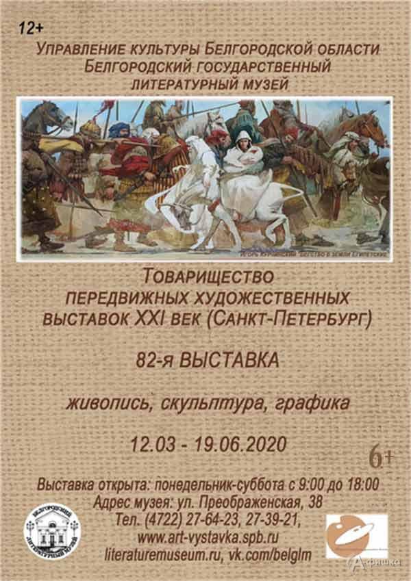 82-я выставка «Товарищества передвижных художественных выставок XXI век» в Белгороде
