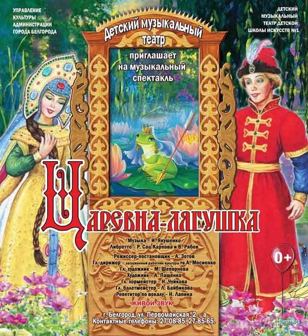 Музыкальный спектакль «Царевна-лягушка»: Детская афиша Белгорода
