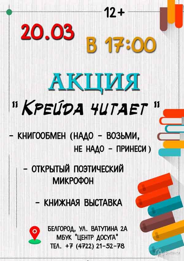 Акция ко Дню поэзии «Крейда читает»: Не пропусти в Белгороде