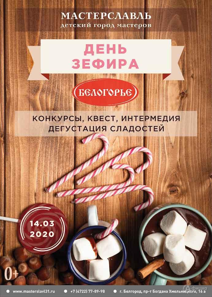 Тематический вкусный праздник «День зефира»: Детская афиша Белгорода