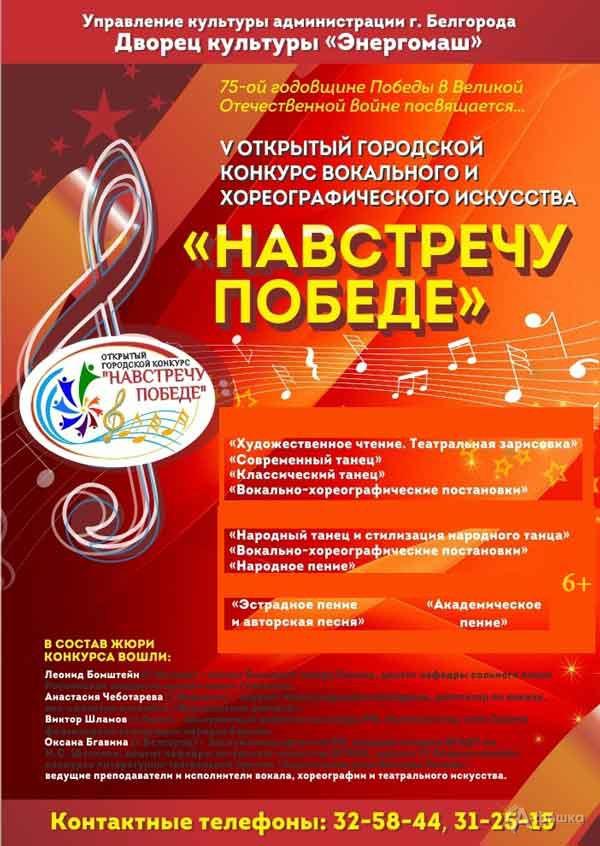 V открытый городской конкурс «Навстречу Победе»: Не пропусти в Белгороде