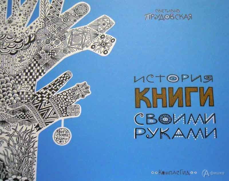 Хронологическая игра «История создания книги»: Детская афиша Белгорода