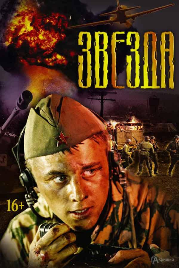 Фильм «Звезда» на Фестивале «Война. Победа. Память»: Не пропусти в Белгороде