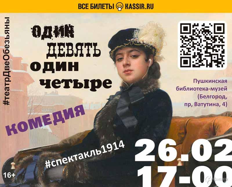Комедия в стиле стим-панк «1-9-1-4»: Не пропусти в Белгороде