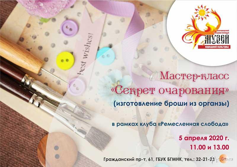 Мастер-класс «Секрет очарования»: Не пропусти в Белгороде