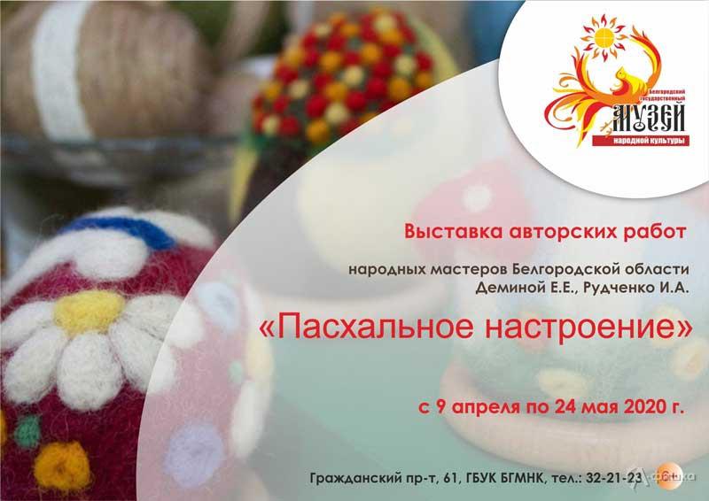 Выставка «Пасхальное настроение»: Афиша выставок в Белгороде