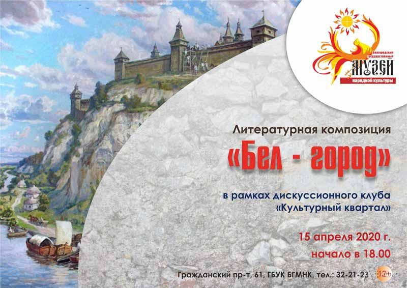 Литературная композиция «Бел – город»: Не пропусти в Белгороде