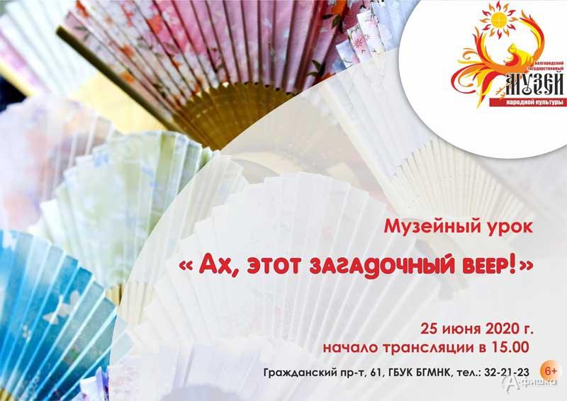 Тематическое занятие «Ах, этот загадочный веер!»: Не пропусти в Белгороде