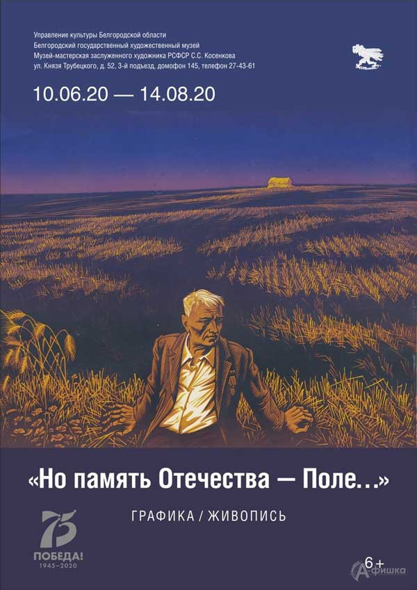 Выставка «Нопамять Отечества— Поле…»: Афиша выставок вБелгороде