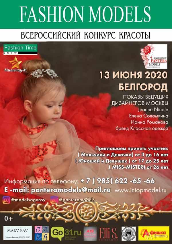 Конкурс красоты «Fashion Models-2020»: Не пропусти в Белгороде