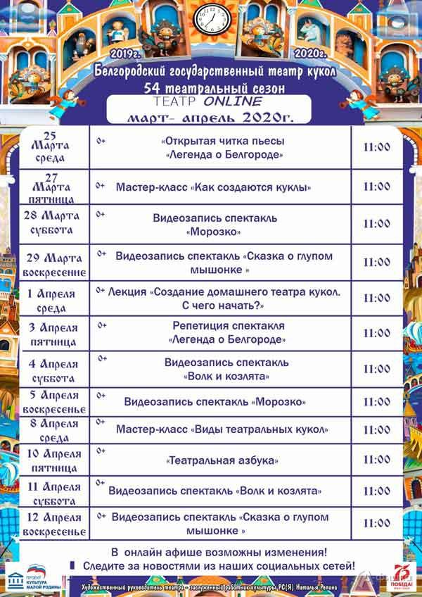 Расписание онлайн-трансляций Театра кукол: Детская афиша Белгорода