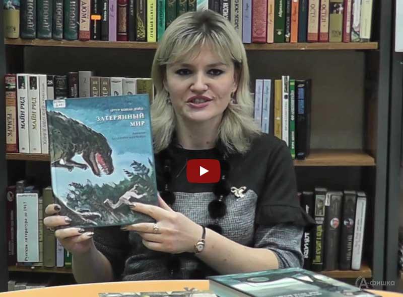 Видеообзор «Книга на службе здоровья»: Детская афиша Белгроода