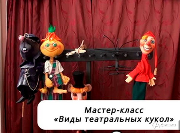 Виртуальный мастер-класс «Виды театральных кукол»: Детская афиша Белгорода