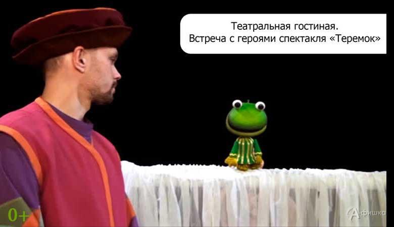 Встреча с героями спектакля «Теремок»: Детская афиша Белгорода
