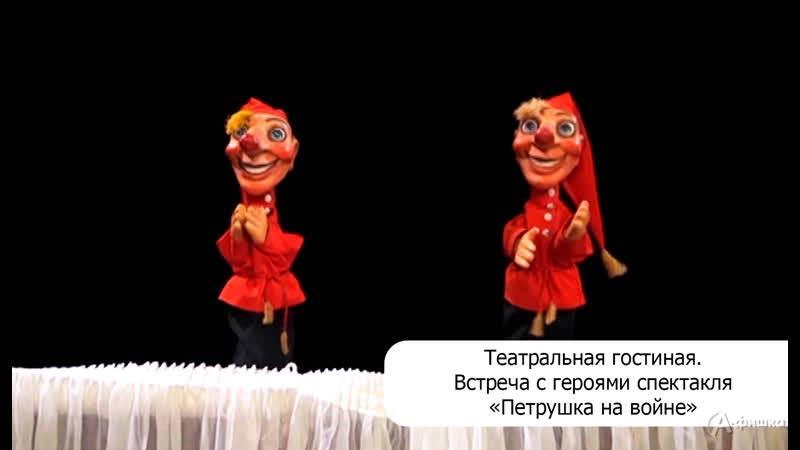 Встреча с героями спектакля «Петрушка на войне»: Детская афиша Белгорода