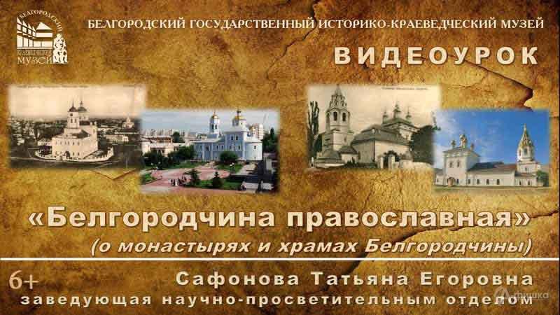 Видеоурок «Белгородчина православная»: Детская афиша Белгорода