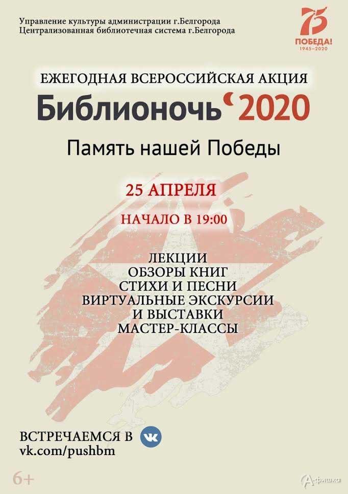 Встреча «Память нашей Победы» в рамках акции «Библионочь 2020»: Не пропусти в Белгороде