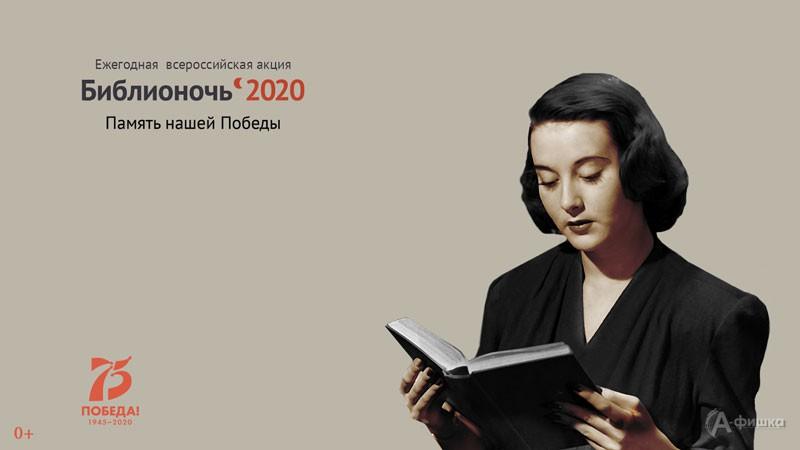 Акция «Библионочь 2020. Память нашей Победы» в Лихановке: Детская афиша Белгорода