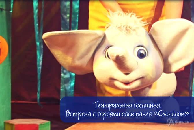 Встреча с героями спектакля «Слонёнок»: Детская афиша Белгорода