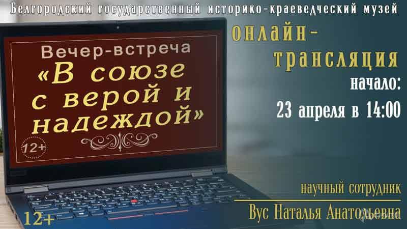 Вечер-встреча «В союзе с верой и надеждой»: Не пропусти в Белгороде
