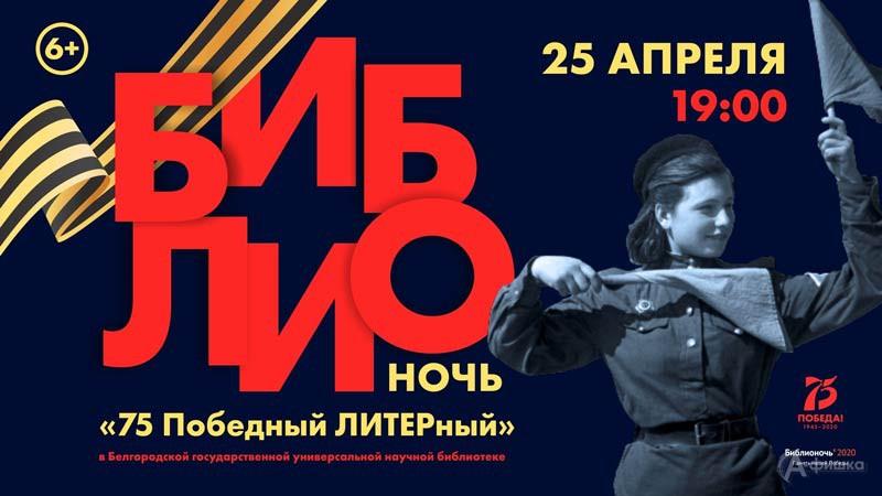 «75-й Победный ЛИТЕРный»: Не пропусти в Белгороде